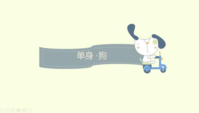 卡通趣味動畫滑稽背景音樂單身狗ppt模板