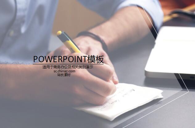 职业生涯规划PPT模板下载
