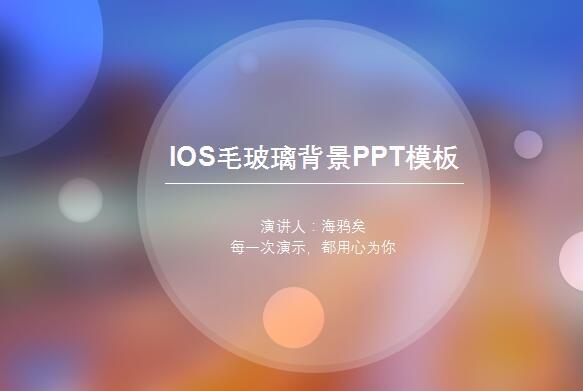 毛玻璃iOS风格背景图片ppt模板下载