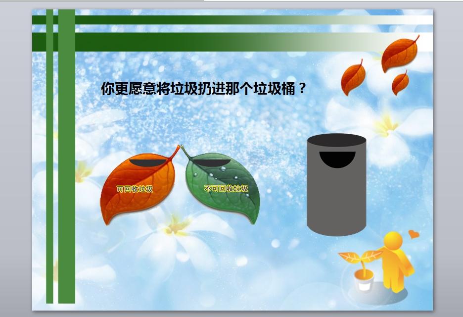 环境小设施美术教案课件ppt免费下载