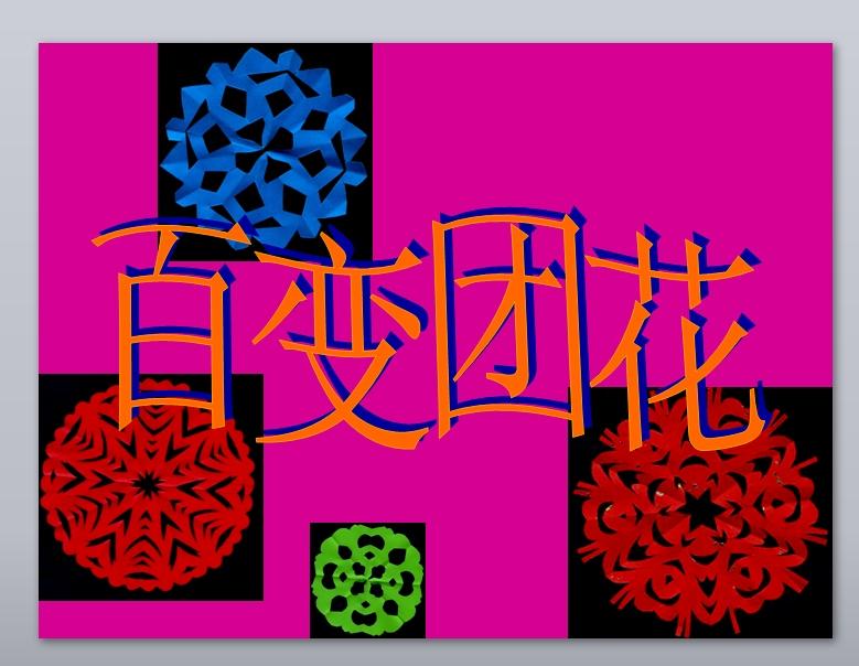 《百变团花》美术课件ppt免费下载