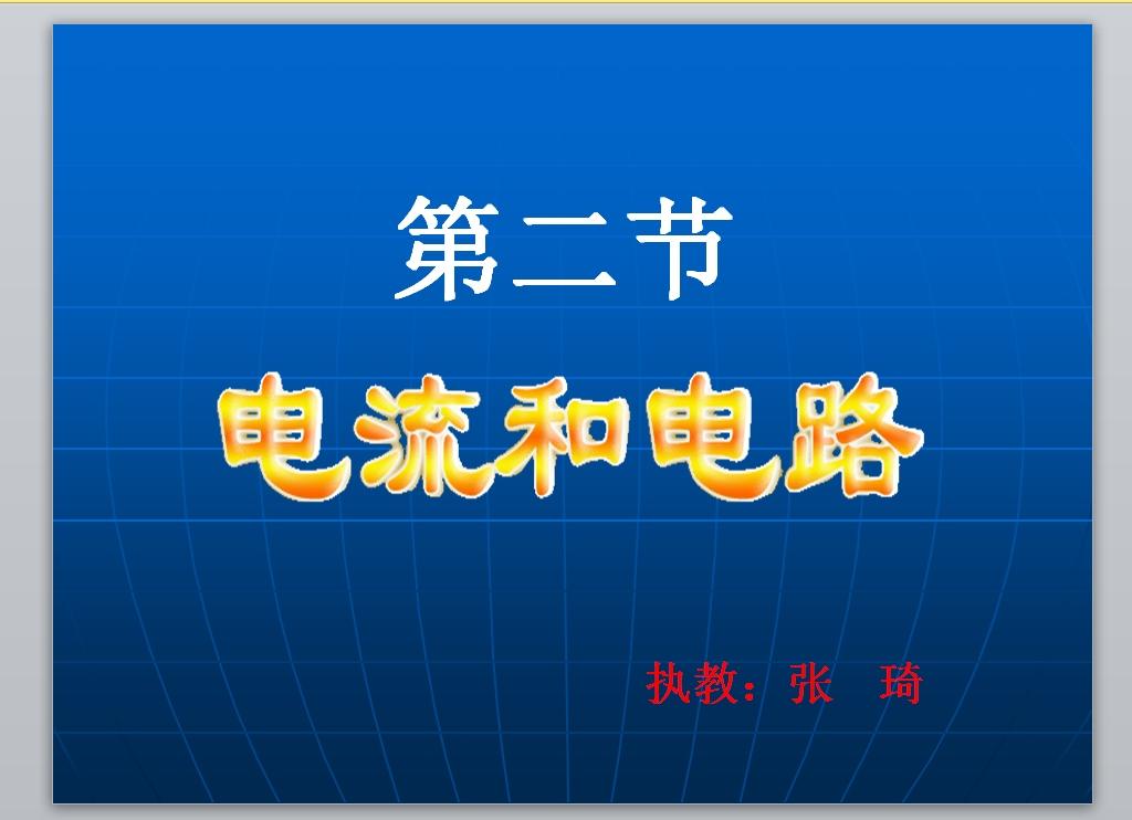 电流和电路教学课件ppt免费下载