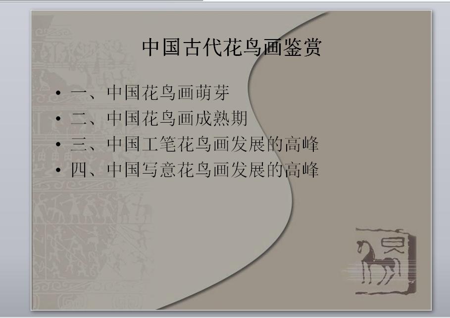 中国古代花鸟画鉴赏PPT课件免费下载