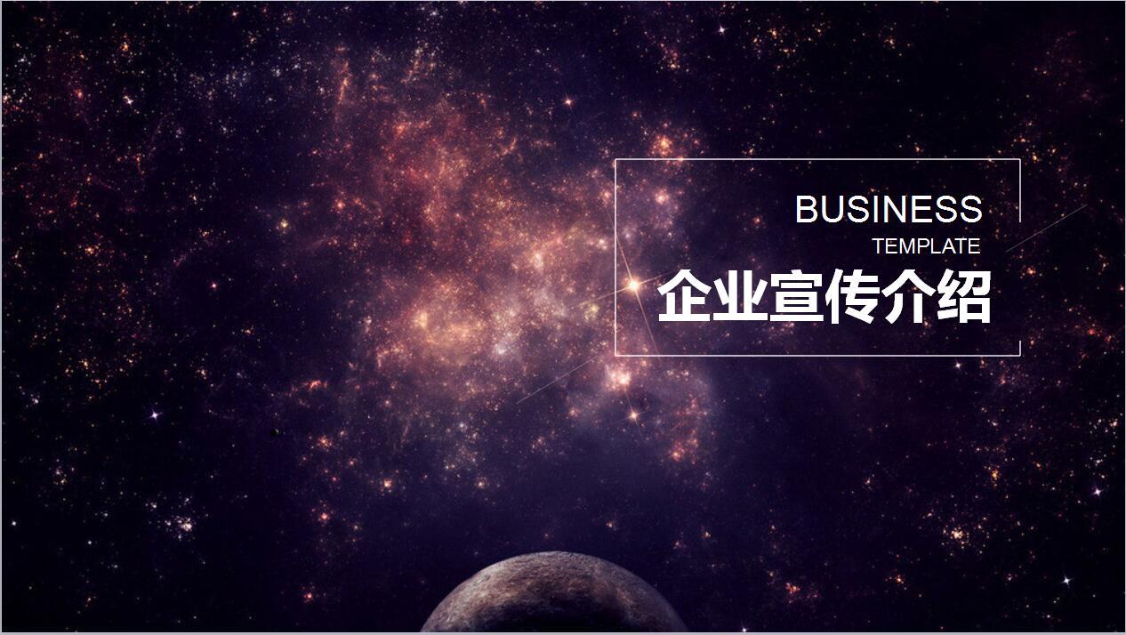 科幻星空企业宣传ppt模板