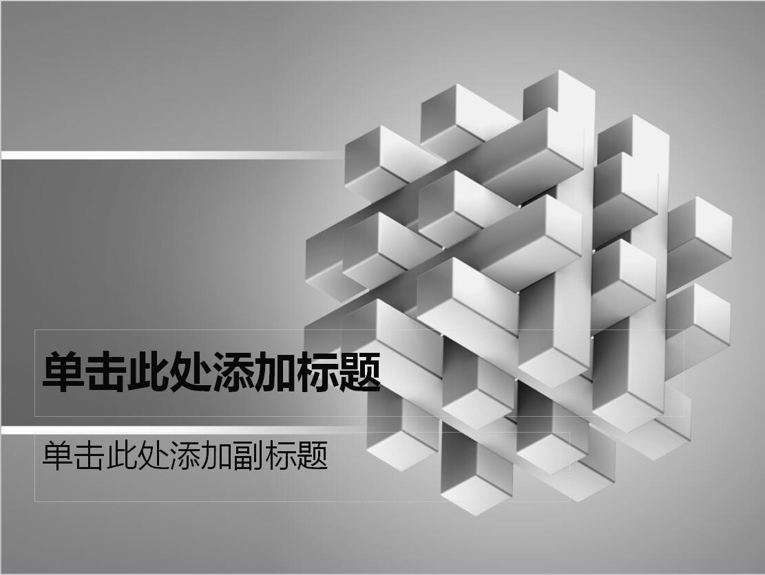 3D演示魔方PPT模板