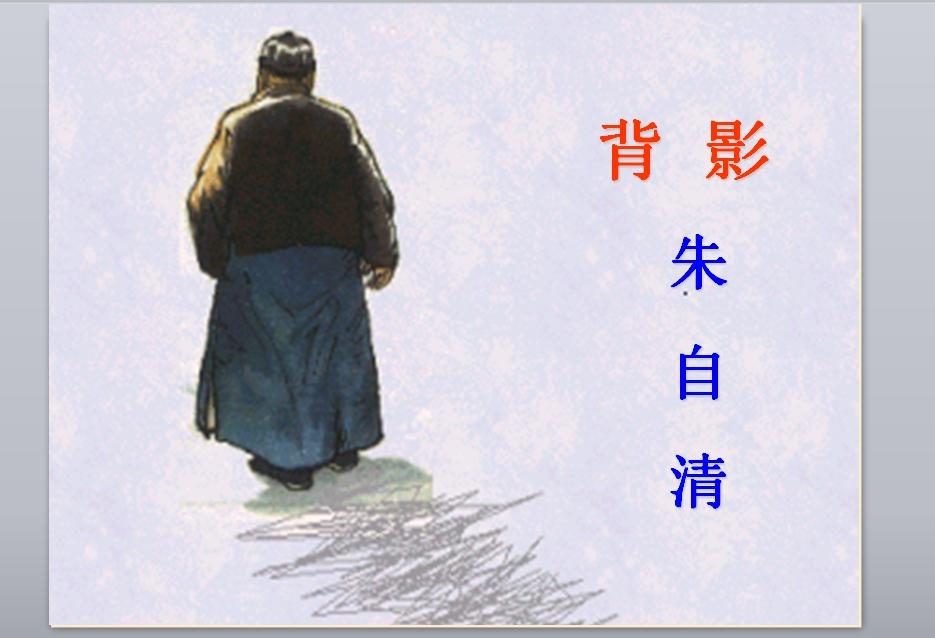 朱自清《背影》教学课件ppt免费下载