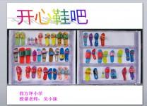 纸拖鞋美术教学课件PPT免费下载