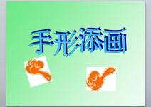 小学美术手形添画教案课件PPT免费下载