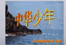 中华少年优秀课件PPT免费下载