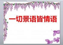《紫藤萝瀑布》优秀教案课件PPT免费下载