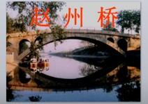 《赵州桥》学案PPT课件免费下载