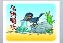 人教版一下语文19乌鸦喝水课件PPT免费下载