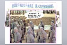 《秦兵马俑》学案课件PPT免费下载
