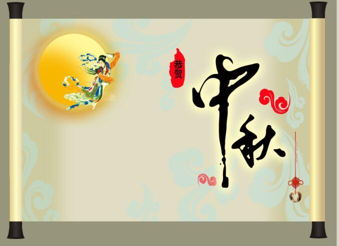 中秋节祝福贺卡动画ppt模板图片