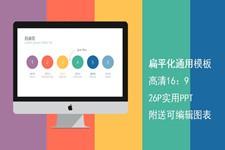 公司产品服务介绍彩色扁平化精美通用商业报告ppt模板