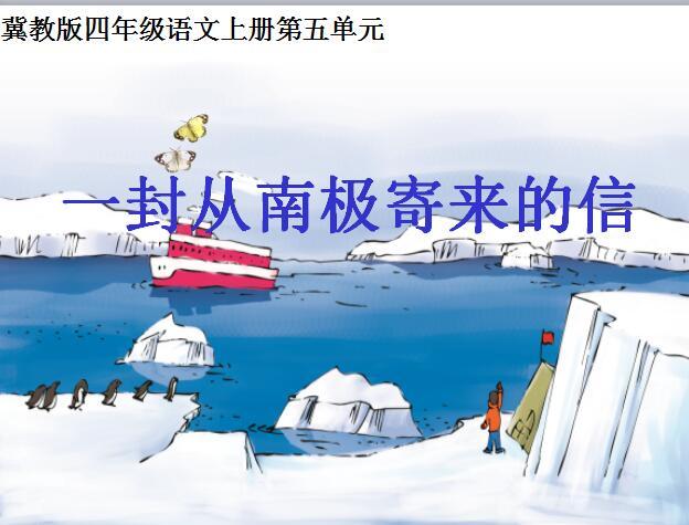 封从南极寄来的信ppt课件下载