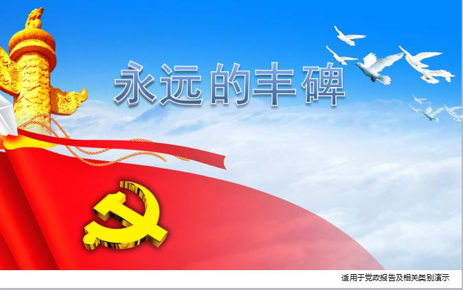 幻灯片使用了蓝色天空作为幻灯片背景图片,鸽子,华表,党旗,党徽作为