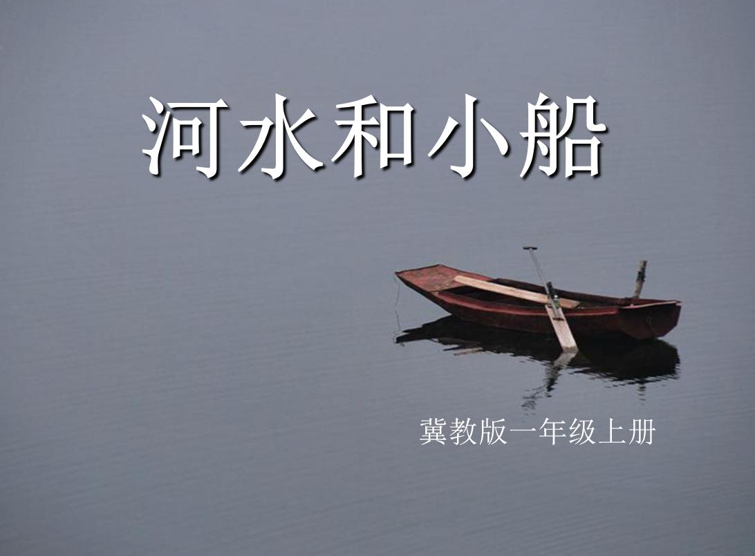 河水和小船ppt课件下载