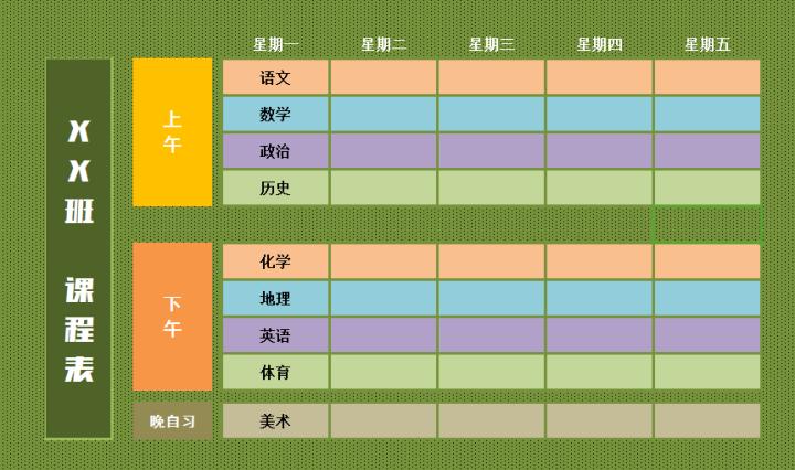 课程表教师联系方式班级常用表格excel模板下载,是一款非常不错的办公图片