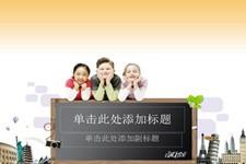 适合国际学校儿童教育教学ppt课件模板
