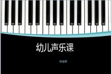 幼儿钢琴课教育ppt模板