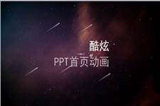 炫彩星空商务首页动态PPT模板