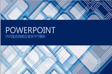 蓝色格子背景的抽象艺术PPT模板下载