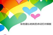 彩色爱心背景的时尚艺术PPT模板
