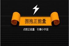 黑色闪电的正能量PPT下载