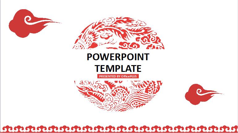 整套模板用白色作为幻灯片背景,幻灯片首页用红色的祥云图案作为ppt背
