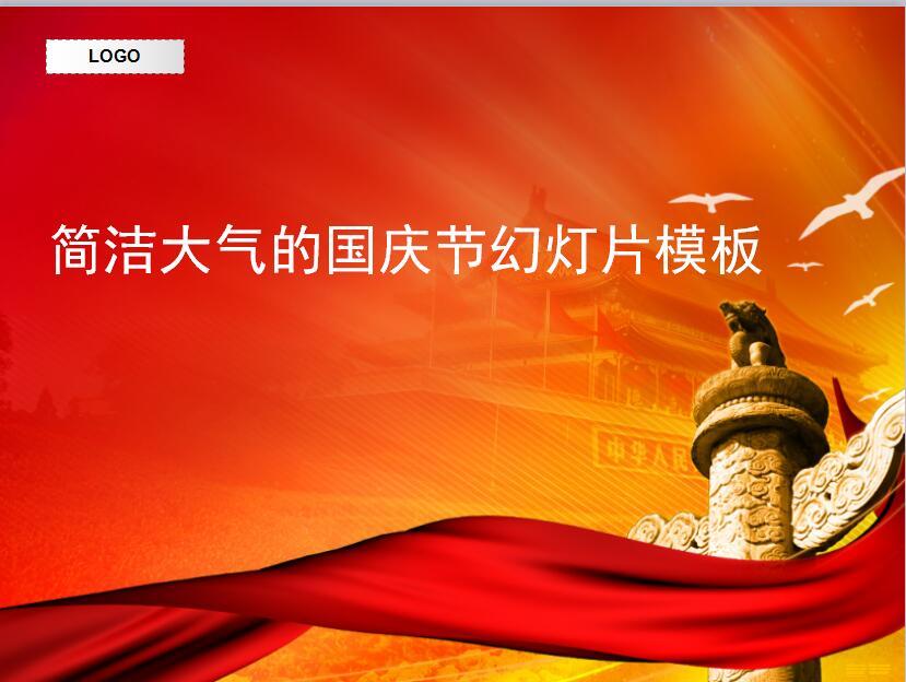 天安门华表背景的十一国庆节ppt模板