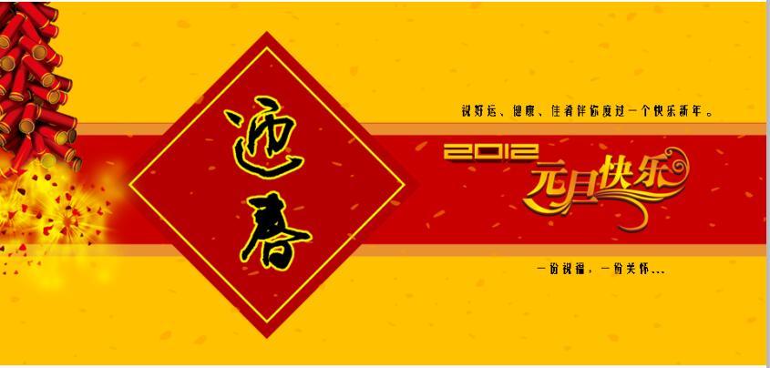 元旦节节日祝福ppt模板