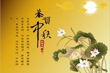 古典荷花翔云背景的中秋节的PPT模板