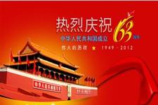 建国63周年天安门背景主题PPT模板