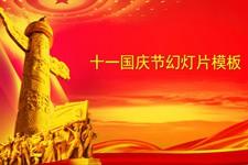 红色大气庄严的十一国庆节ppt模板