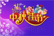 中秋佳节背景的中秋节的ppt模板