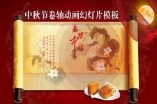 优秀的动态卷轴动画中秋节的ppt模板