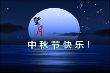 《海上生明月》精美动态中秋节幻灯片ppt模板