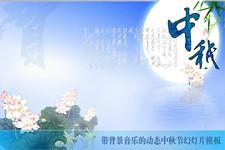 淡雅蓝色动态中秋节幻灯片的ppt模板