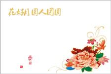 花好月圆人团圆中秋节幻灯片的ppt模板