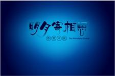 蓝色温馨中秋节PPT模板