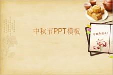 淡雅黄色背景的中秋节PPT背景图片