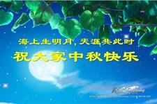 关于中秋节的PPT模板
