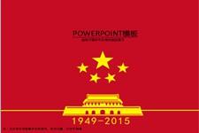 喜庆2015国庆节PPT模版