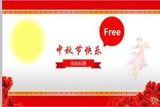 中国风古典音乐背景中秋节素雅模板