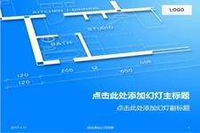 室内户型图纸元素PPT蓝色经典商务模板