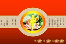 荷塘古筝月饼——快乐中秋节ppt模板