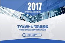 大气动态商务工作报告PPT模板