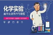 科学化学实验PPT课件模板