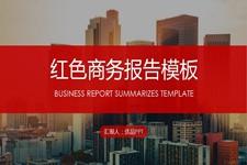 红色高楼商务报告PPT模板